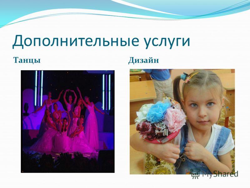 Дополнительные услуги Танцы Дизайн