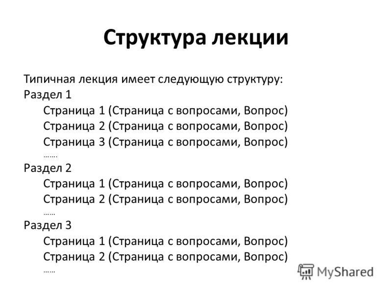 Структура лекции Типичная лекция имеет следующую структуру: Раздел 1 Страница 1 (Страница с вопросами, Вопрос) Страница 2 (Страница с вопросами, Вопрос) Страница 3 (Страница с вопросами, Вопрос) ……. Раздел 2 Страница 1 (Страница с вопросами, Вопрос)