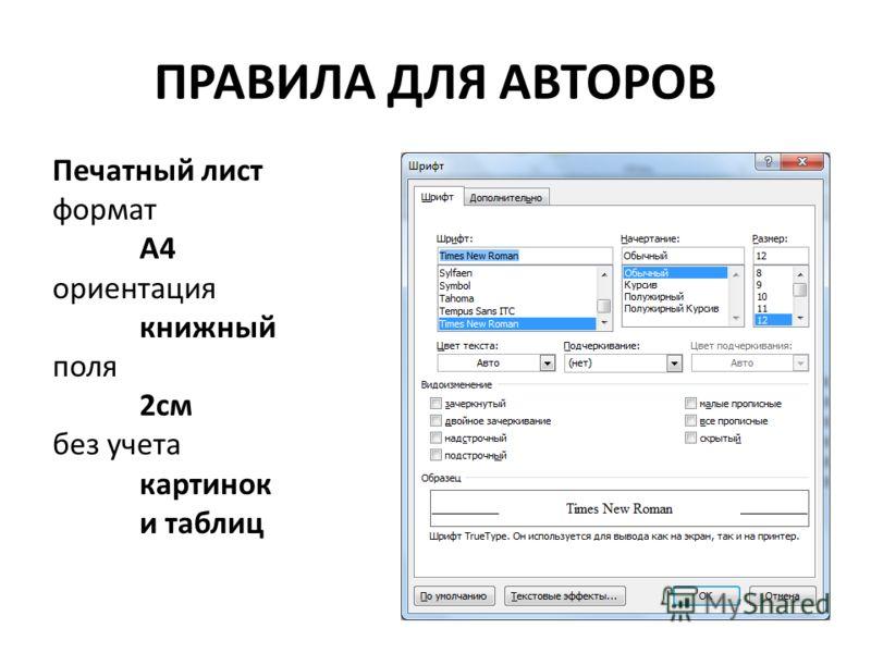 Печатный лист формат А4 ориентация книжный поля 2см без учета картинок и таблиц