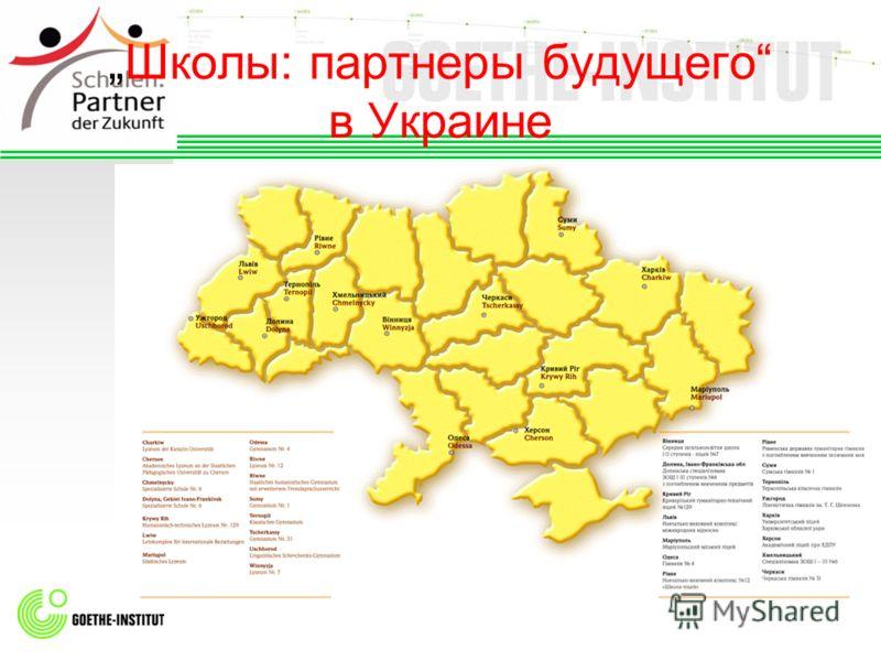 Школы: партнеры будущего в Украине