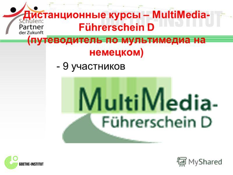 Дистанционные курсы – MultiMedia- Führerschein D (путеводитель по мультимедиа на немецком) - 9 участников