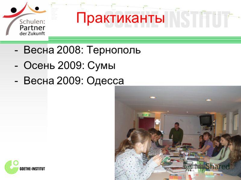 Практиканты -Весна 2008: Тернополь -Осень 2009: Сумы -Весна 2009: Одесса