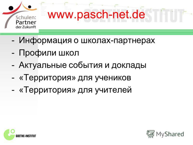 www.pasch-net.de -Информация о школах-партнерах -Профили школ -Актуальные события и доклады -«Территория» для учеников -«Территория» для учителей