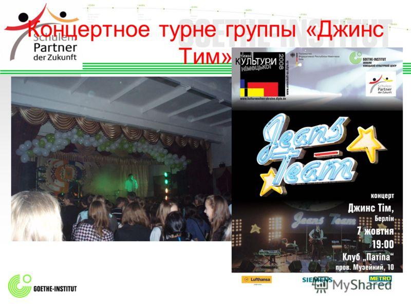 Концертное турне группы «Джинс Тим»