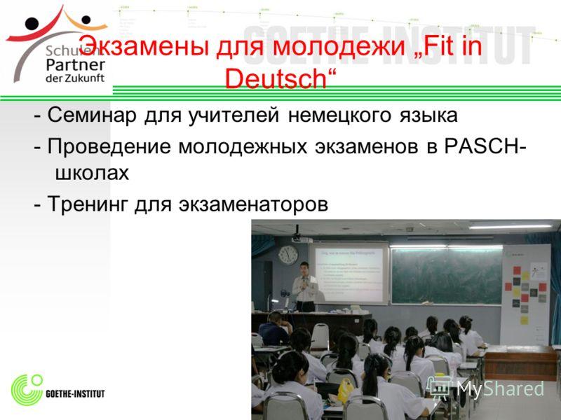 Экзамены для молодежи Fit in Deutsch - Семинар для учителей немецкого языка - Проведение молодежных экзаменов в PASCH- школах - Тренинг для экзаменаторов