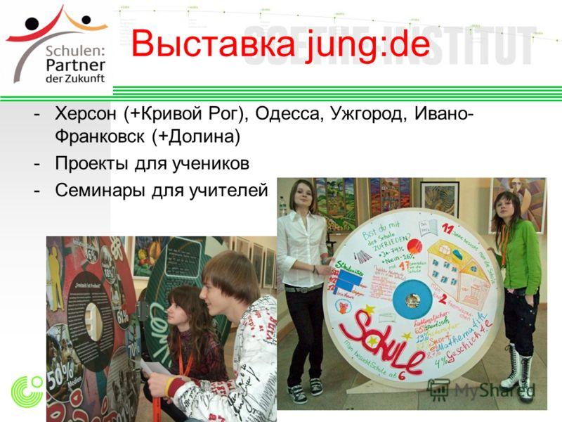 Выставка jung:de -Херсон (+Кривой Рог), Одесса, Ужгород, Ивано- Франковск (+Долина) -Проекты для учеников -Семинары для учителей