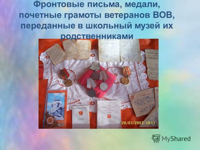 Фронтовые письма, медали, почетные грамоты ветеранов ВОВ, переданные в школьный музей их родственниками