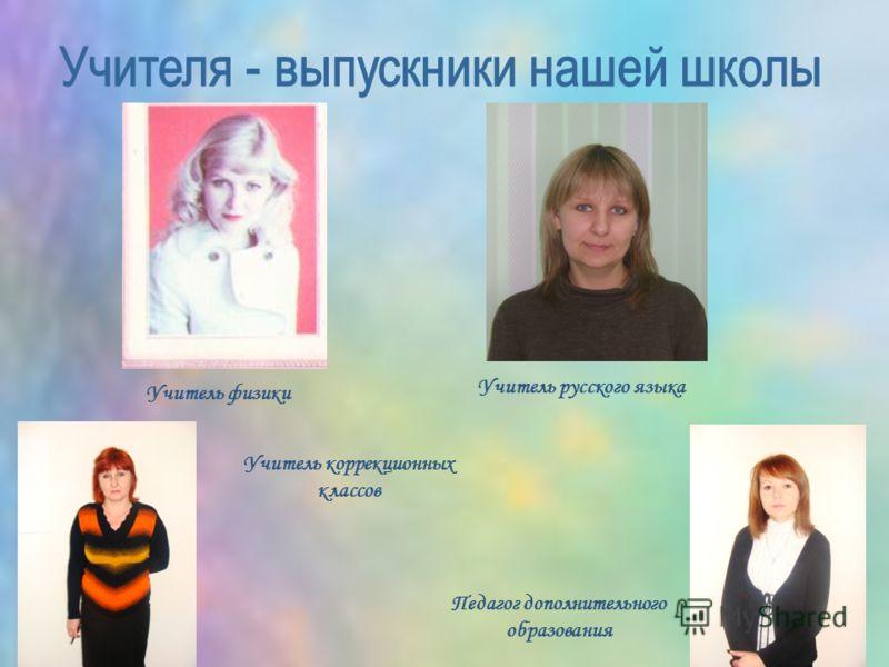 Учитель коррекционных классов Учитель русского языка Педагог дополнительного образования Учитель физики