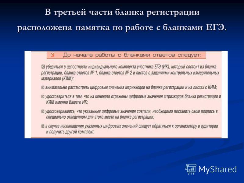 В третьей части бланка регистрации расположена памятка по работе с бланками ЕГЭ.