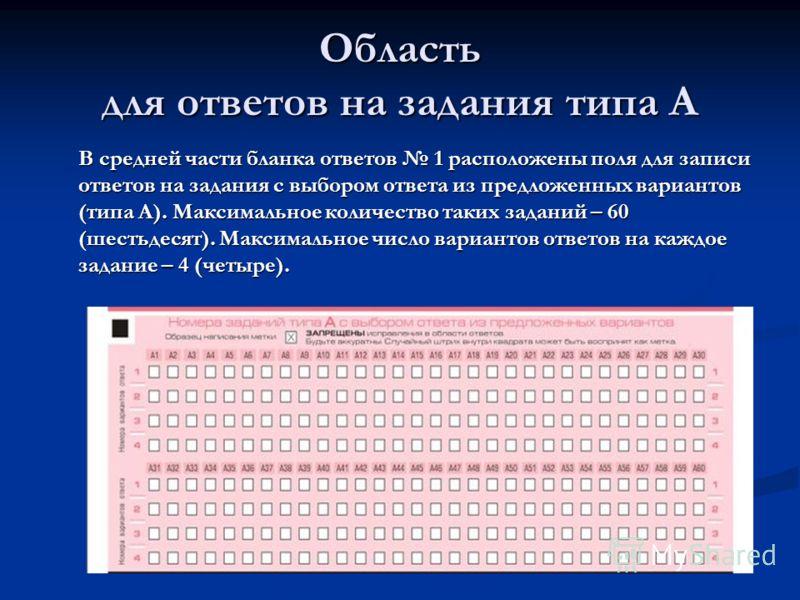 Область для ответов на задания типа А В средней части бланка ответов 1 расположены поля для записи ответов на задания с выбором ответа из предложенных вариантов (типа А). Максимальное количество таких заданий – 60 (шестьдесят). Максимальное число вар