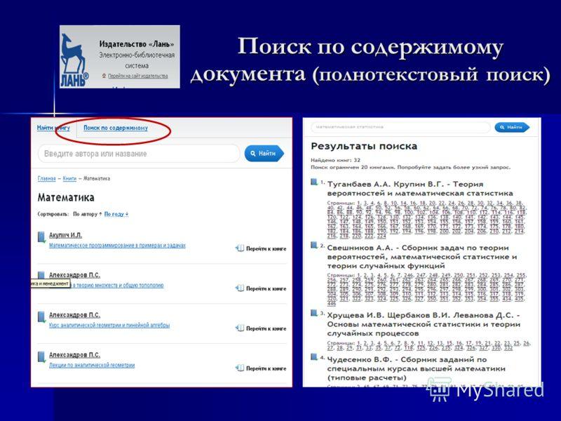 Поиск по содержимому документа (полнотекстовый поиск)