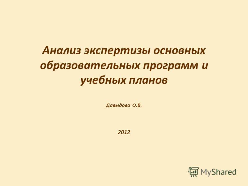 Анализ экспертизы основных образовательных программ и учебных планов Давыдова О.В. 2012