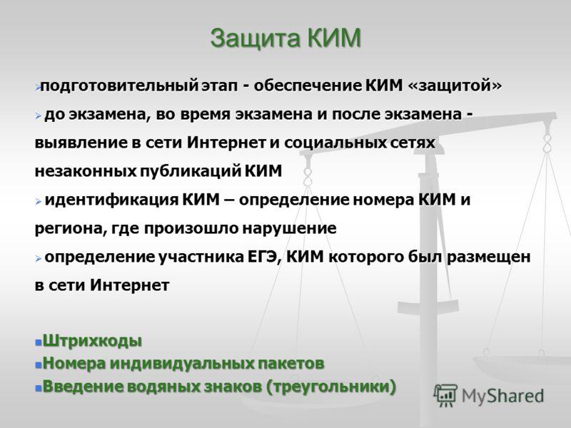 Защита КИМ подготовительный этап - обеспечение КИМ «защитой» подготовительный этап - обеспечение КИМ «защитой» до экзамена, во время экзамена и после экзамена - выявление в сети Интернет и социальных сетях незаконных публикаций КИМ до экзамена, во вр