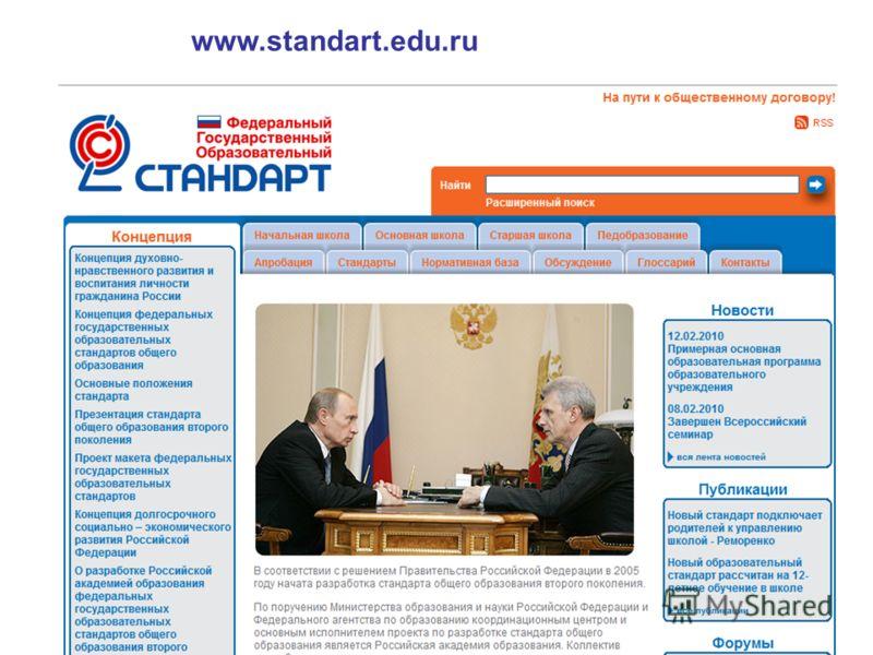 17 http://fgos.isiorao.ru/ www.standart.edu.ru