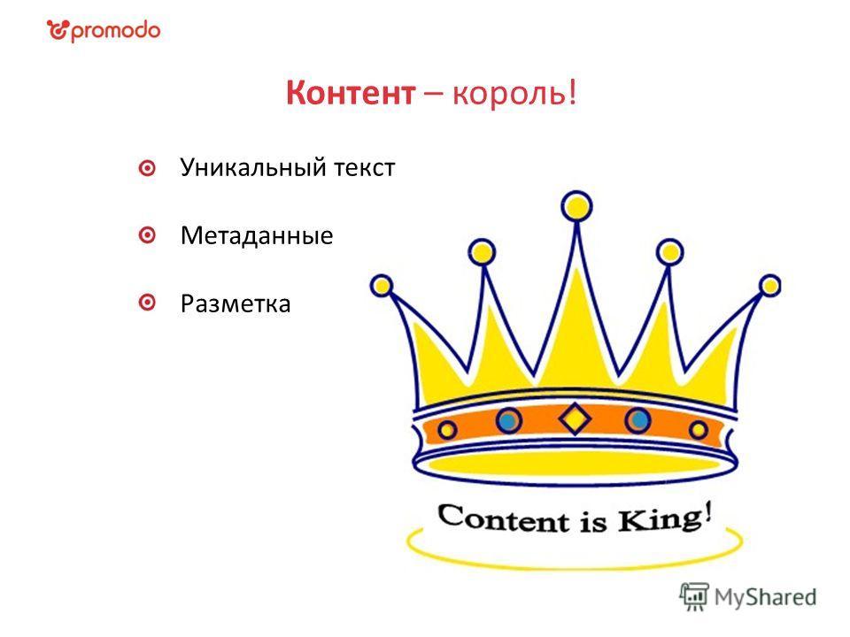 Контент – король! Уникальный текст Метаданные Разметка