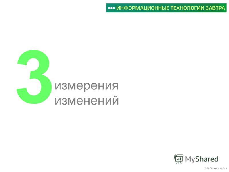 3 измерения изменений © IBM Corporation 2011 | 3