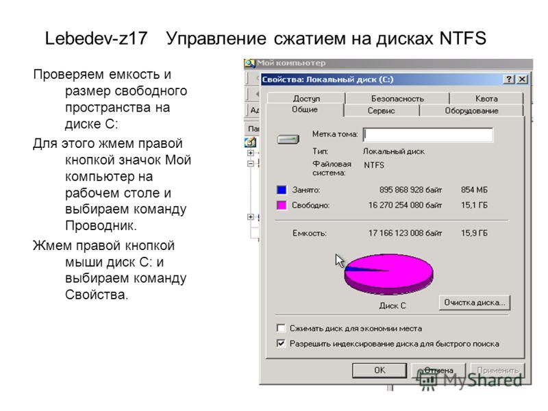Lebedev-z17 Управление сжатием на дисках NTFS Проверяем емкость и размер свободного пространства на диске С: Для этого жмем правой кнопкой значок Мой компьютер на рабочем столе и выбираем команду Проводник. Жмем правой кнопкой мыши диск С: и выбираем