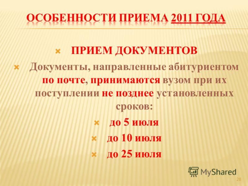 ПРИЕМ ДОКУМЕНТОВ Документы, направленные абитуриентом по почте, принимаются вузом при их поступлении не позднее установленных сроков: до 5 июля до 10 июля до 25 июля 28