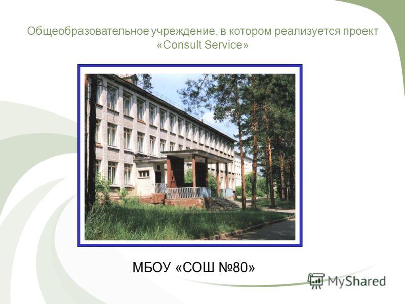 Общеобразовательное учреждение, в котором реализуется проект «Consult Service» МБОУ «СОШ 80»
