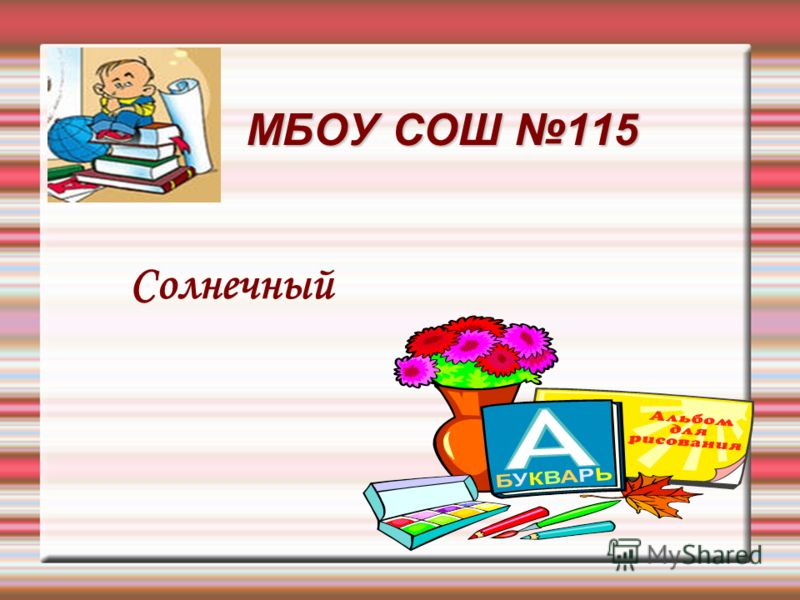 МБОУ СОШ 115 МБОУ СОШ 115 Солнечный