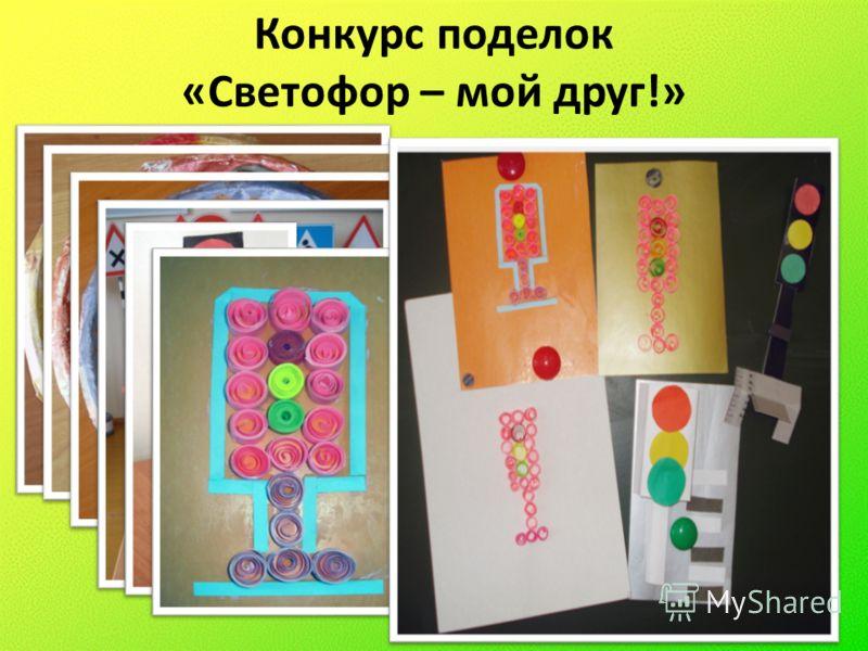 Конкурс поделок «Светофор – мой друг!»