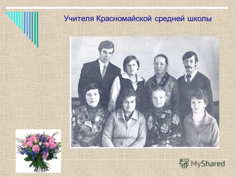 Учителя Красномайской средней школы