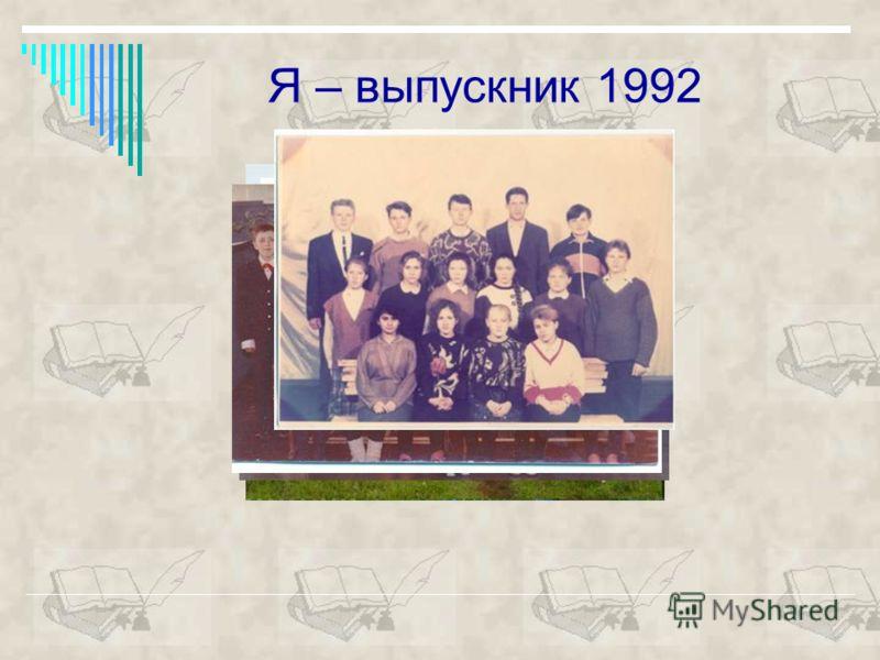 Я – выпускник 1992