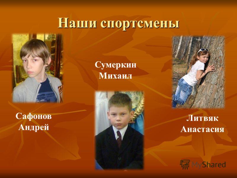 Наши спортсмены Сафонов Андрей Сумеркин Михаил Литвяк Анастасия