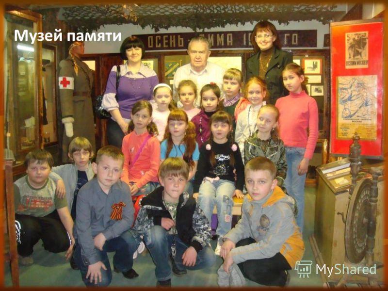 Музей памяти