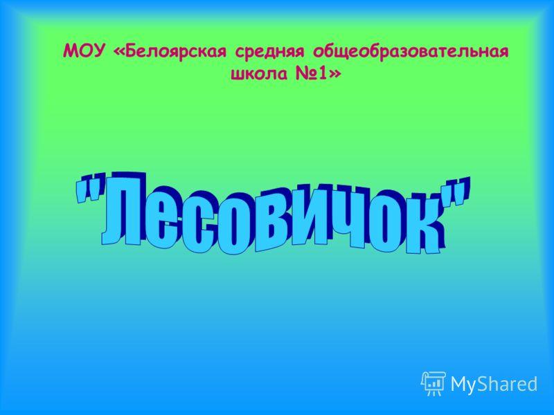 МОУ «Белоярская средняя общеобразовательная школа 1»