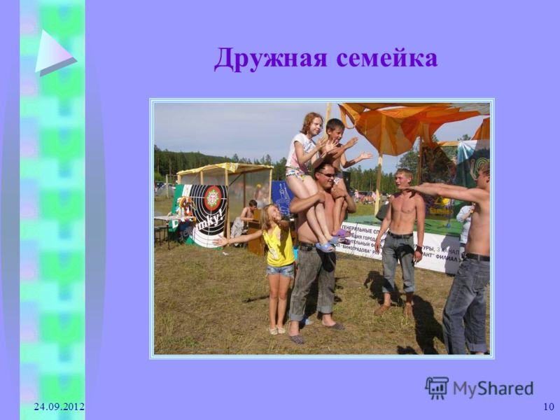 24.09.2012 10 Дружная семейка