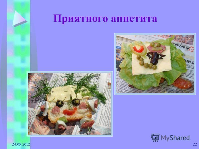 24.09.2012 22 Приятного аппетита