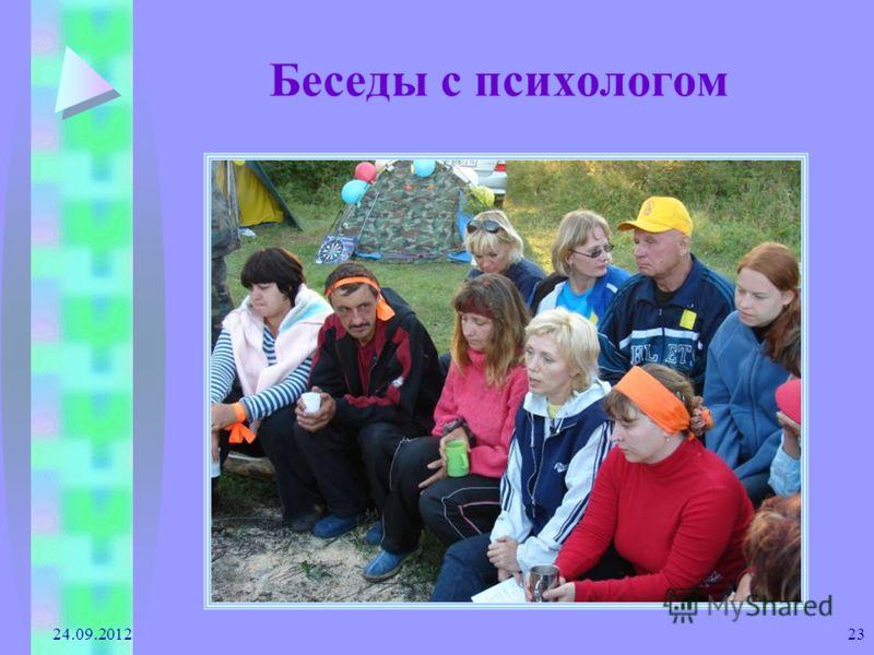 24.09.2012 23 Беседы с психологом