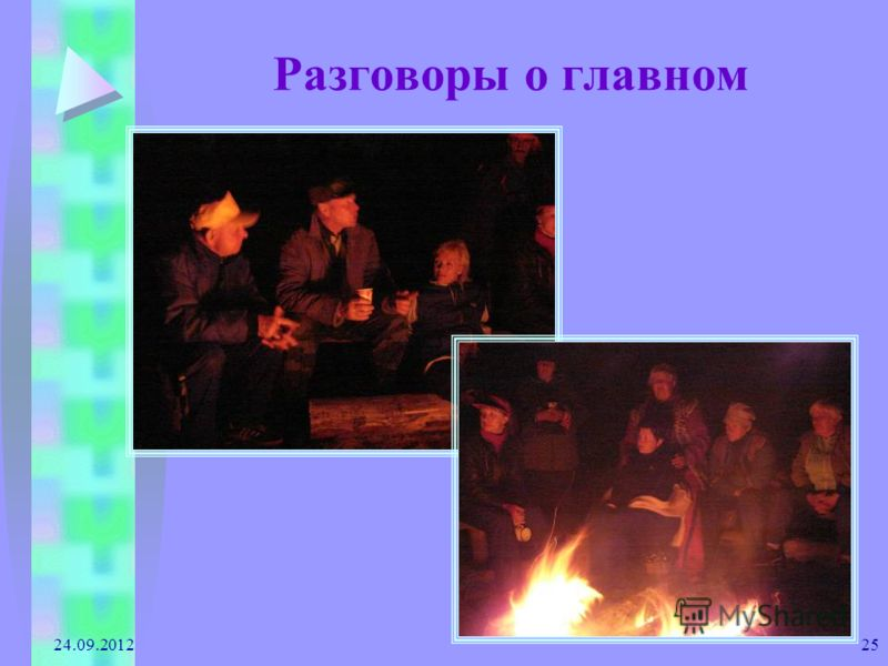 24.09.2012 25 Разговоры о главном