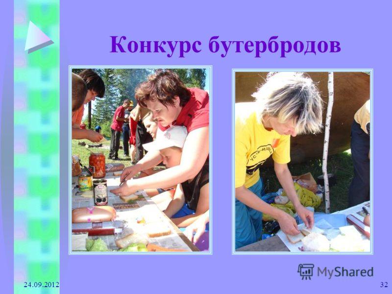 24.09.2012 32 Конкурс бутербродов