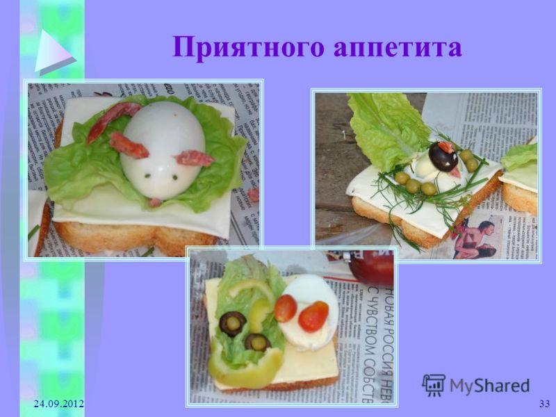 24.09.2012 33 Приятного аппетита