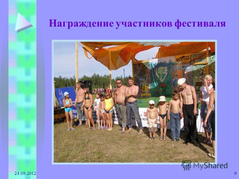 9 Награждение участников фестиваля