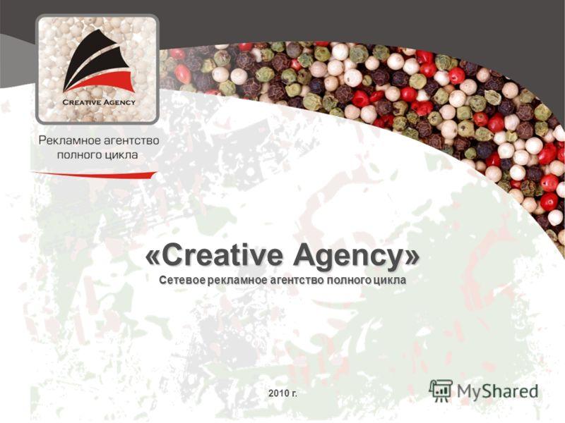 «Creative Agency» Сетевое рекламное агентство полного цикла «Creative Agency» Сетевое рекламное агентство полного цикла 2010 г.