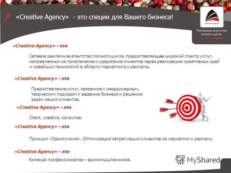 «Creative Agency» - это Команда профессионалов – единомышленников. «Creative Agency» - это Client, creative, consumer. Принцип «Одного окна». Оптимизация затрат наших клиентов на маркетинг и рекламу. «Creative Agency» - это «Creative Agency» - это сп