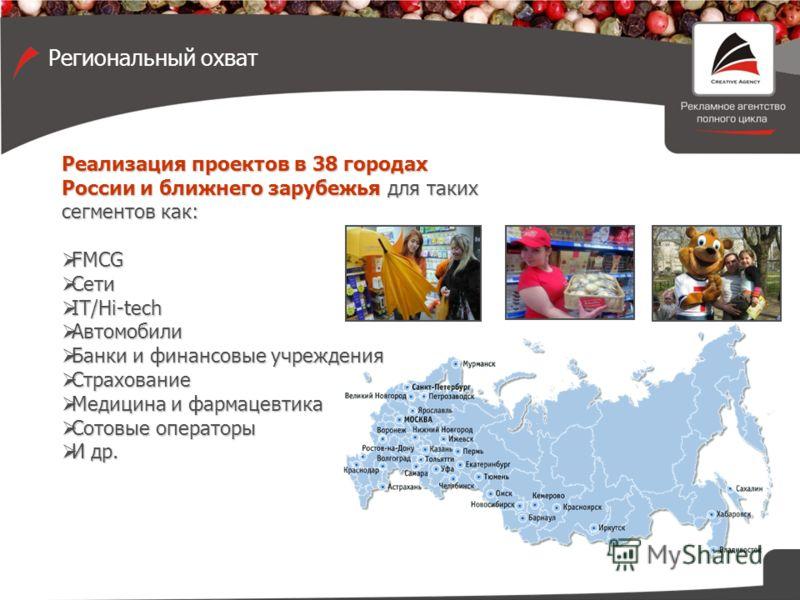 Реализация проектов в 38 городах России и ближнего зарубежья для таких сегментов как: FMCG FMCG Сети Сети IT/Hi-tech IT/Hi-tech Автомобили Автомобили Банки и финансовые учреждения Банки и финансовые учреждения Страхование Страхование Медицина и фарма