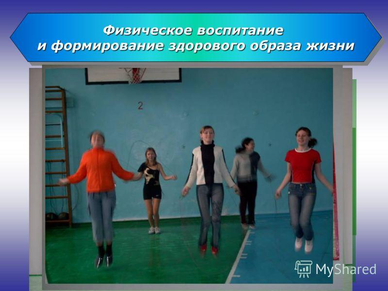 Физическое воспитание и формирование здорового образа жизни Физическое воспитание и формирование здорового образа жизни