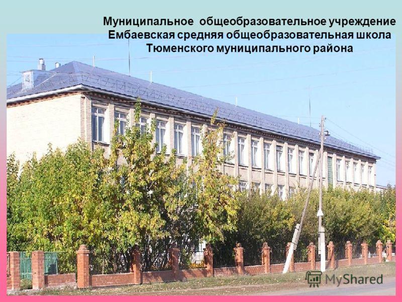 1 Муниципальное общеобразовательное учреждение Ембаевская средняя общеобразовательная школа Тюменского муниципального района