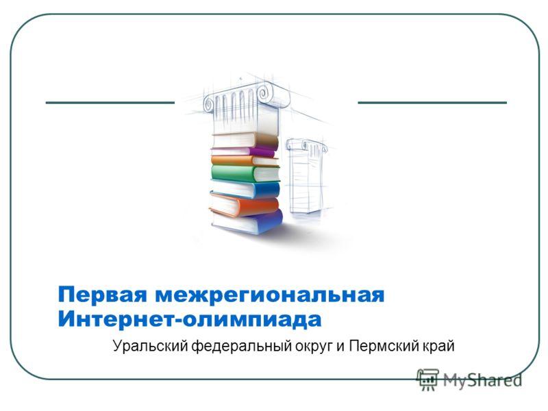 Первая межрегиональная Интернет-олимпиада Уральский федеральный округ и Пермский край