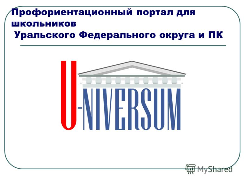 Профориентационный портал для школьников Уральского Федерального округа и ПК