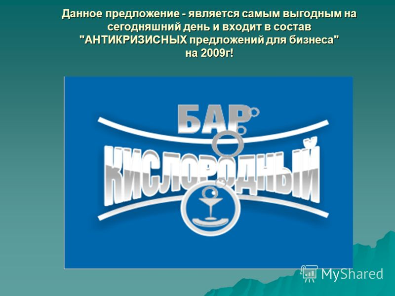Данное предложение - является самым выгодным на сегодняшний день и входит в состав АНТИКРИЗИСНЫХ предложений для бизнеса на 2009г!