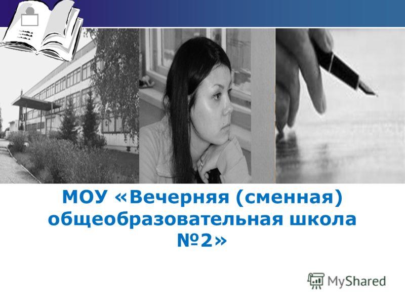 LOGO МОУ «Вечерняя (сменная) общеобразовательная школа 2»