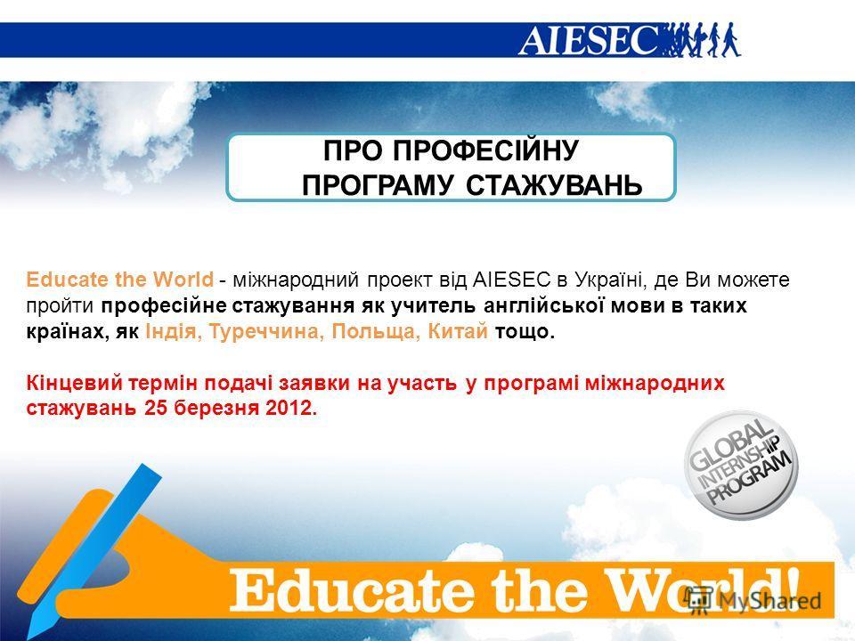 ПРО ПРОФЕСІЙНУ ПРОГРАМУ СТАЖУВАНЬ Educate the World - міжнародний проект від AIESEC в Україні, де Ви можете пройти професійне стажування як учитель англійської мови в таких країнах, як Індія, Туреччина, Польща, Китай тощо. Кінцевий термін подачі заяв