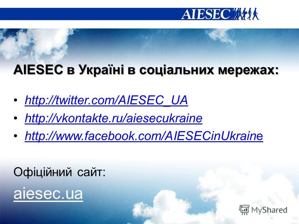 AIESEC в Україні в соціальних мережах: http://twitter.com/AIESEC_UA http://vkontakte.ru/aiesecukraine http://www.facebook.com/AIESECinUkrainehttp://www.facebook.com/AIESECinUkraine Офіційний сайт: aiesec.ua