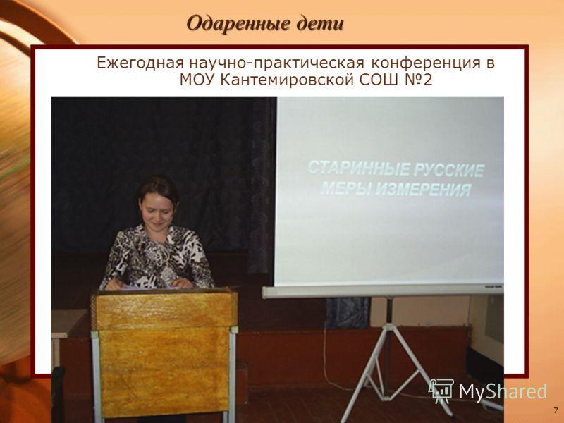 7 Одаренные дети Ежегодная научно-практическая конференция в МОУ Кантемировской СОШ 2