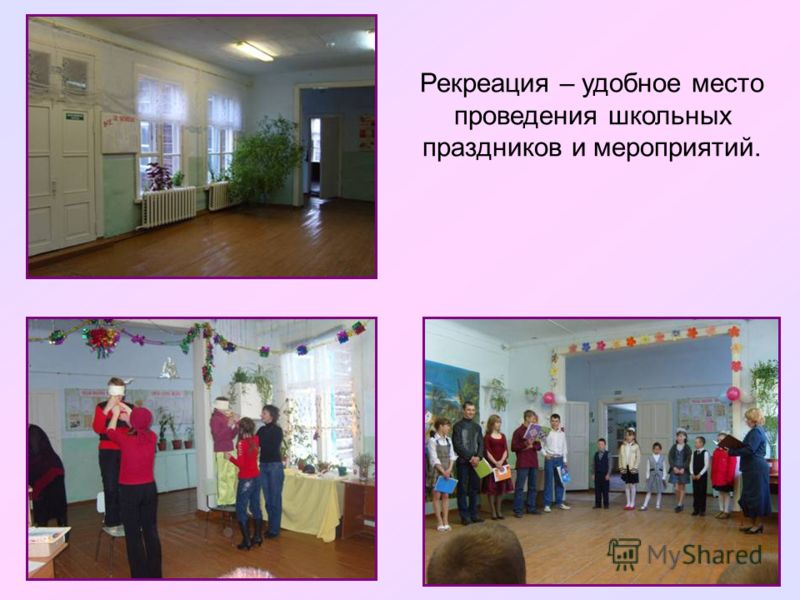 Рекреация – удобное место проведения школьных праздников и мероприятий.